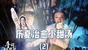 【手可摘星辰】历夏治愈小甜汤(2)
