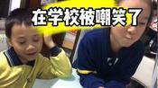 内地香港新移民8岁范小妹在学校为啥被嘲笑了?妈妈:我很愧疚
