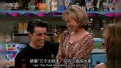 【老友记】cut:乔伊谈了新女友 同时在做生育研究