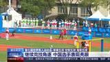 湖北武汉:第七届世界军人运动会·军事五项 空军五项 海军五项-继续竞技角逐 中国选手表现亮眼