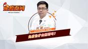 【免疫百问】肿瘤免疫治疗会产生耐药吗?