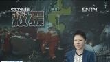 [视频]云南彝良:地震影响区发地质灾害可能性大