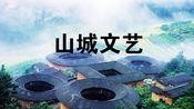2019.11.3 本溪综合广播 山城文艺