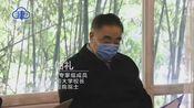 【张伯礼院士】中国支援外国两种中药,希望对他们有帮助(天津中医药大学校长-20200315)