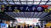 广岛大学 学园祭