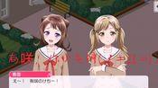 (日常)爱美:有咲~我和学生会那个重要!!!???