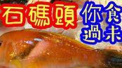 {{越煮越好}}石碼頭 你食過未 水上人 胭脂馬頭台灣叫 紅虹彩鯛