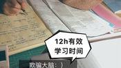 【Study With Me】[爆肝打卡|12h有效学习时间| 学习方法分享]