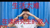 #学生党#生活太难!当代在读硕士的经济现状!广州上学的艰难生活!