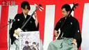 (节奏)津轻三味线 西方雅鸟+广元武美