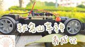广西医科大学首届BME电子创新大赛