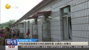 丹东凤城蓝旗镇受灾区道路恢复记者进入安置点