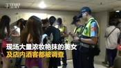 【台湾】警局出动300警力检查KTV 店内美女浓妆艳抹好不诱人-台灣事件-台湾第一帅
