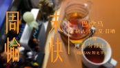 #手沖 #咖啡 #冰瞳 #闷蒸 #分段注水 [巴拿马 艾利达 卡杜艾 日晒] [香气 甜感 余韵] vlog28