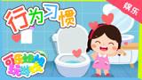 宝宝巴士习惯班 宝宝要自主上厕所不能憋尿哦 适合4+