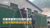 【湖北】贾石松到松滋市调研精准扶贫工作 要求监督执纪问责