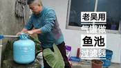 老吴零费用制作鱼池过滤桶,简单实用。