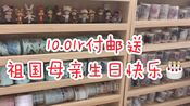 【10.01r付邮送】祝祖国母亲生日快乐!