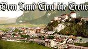Dem Land Tirol die Treue[对蒂罗尔的忠诚][奥地利民歌][+英语歌词]