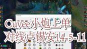 【rank存档1229】hle.cuvee小炮上单14.5.11