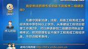 20151207微播大宜昌:帮办-我是物流管理专业的能不能报考二级建造师?—在线播放—优酷网,视频高清在线观看