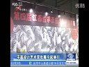 视频: 黄帅创意设计荣获江西省第四界平面艺术双年展