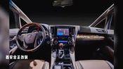 丰田埃尔法改装车,合正完美解决驾驶舱空间狭小的顽疾