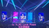 iu /Love Poem/11.30台北演唱会