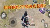 """和平精英:训练场藏有""""双面突击兵""""?同时解锁钩爪和加速!"""