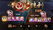 【阴阳师】11.29晚ban久34-39星
