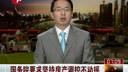 www.592gg.cn国务院要求坚持房产调控不动摇:决不让调控出现反复(流畅)