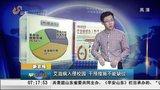 新京报:艾滋病入侵校园 干预措施不能缺位[早安山东]