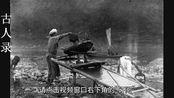 民国初年四川乐山百姓生活,被俘的滇军士兵和八十大寿的宴席
