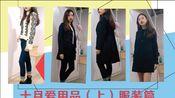 【派姬】十月爱用品(上)服装篇-Zara Studio Marc Jacobs