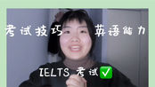 「雅思怎麼提—雅思考試小白安利」如何在一個月內提升雅思//斬鴨必備tips! (視頻中的app和推薦平台沒有廣告)