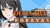小林警探 Detective Kobayashi - A Visual Novel Steam宣传片