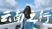 【vlog】云南纯玩7天旅游攻略,大理&丽江&泸沽湖…