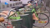 台风天损坏的公共自行车租赁点何时重启
