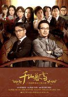 千山暮雪 DVD版
