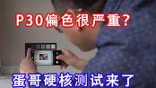 华为P30和HUAWEI P30pro偏色严重?到底还能不能买?蛋哥硬核测试来了!和Sony A6400一起拍datacolor SpyderCHECKR色卡。