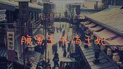 肖战&赵露思【北堂墨染&洛菲菲】腹黑王爷俏王妃
