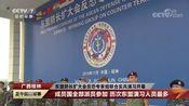 [正午国防军事]广西桂林 东盟防长扩大会反恐专家组联合实兵演习开幕 800多名官兵 100多件主战装备参演