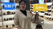 老婆看上一双鞋子恋恋不舍,求着让我给她买