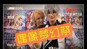 【偶像梦幻祭】kns向舞台剧DVD宣