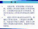 哈工大 工程索赔大学公开课[www.da-fan-shu.com]番薯学院—在线播放—优酷网,视频高清在线观看