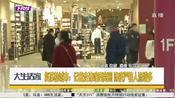 哈尔滨:记者走访哈西商圈 顾客进门扫健康码 严格防疫人流增多