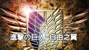 Jiyuu no Tsubasa-Shingeki no Kyojin OP2進擊の巨人-自由之翼雙鋼琴
