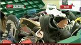 [北京您早]英国 研究人员开发鞋子完全回收技术 可将各类鞋子百分之百拆分利用