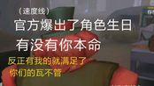 【高产母猪系列】x第五 官方爆出了角色生日,有没有你本命