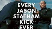 盘点 杰森·斯坦森银幕中的每一踢 Every Jason Statham Kick. Ever.